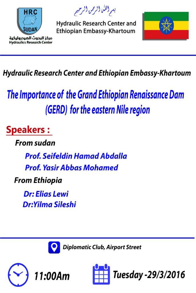 29-3-2016 The imporance of grand ethiobian renaissance dam (GERD)
