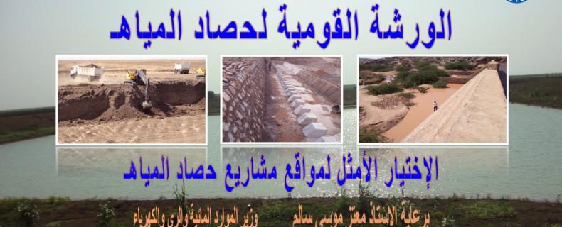 الاختيار الامثل لمواقع مشاريع حصاد المياه 25-26 يوليو 2016