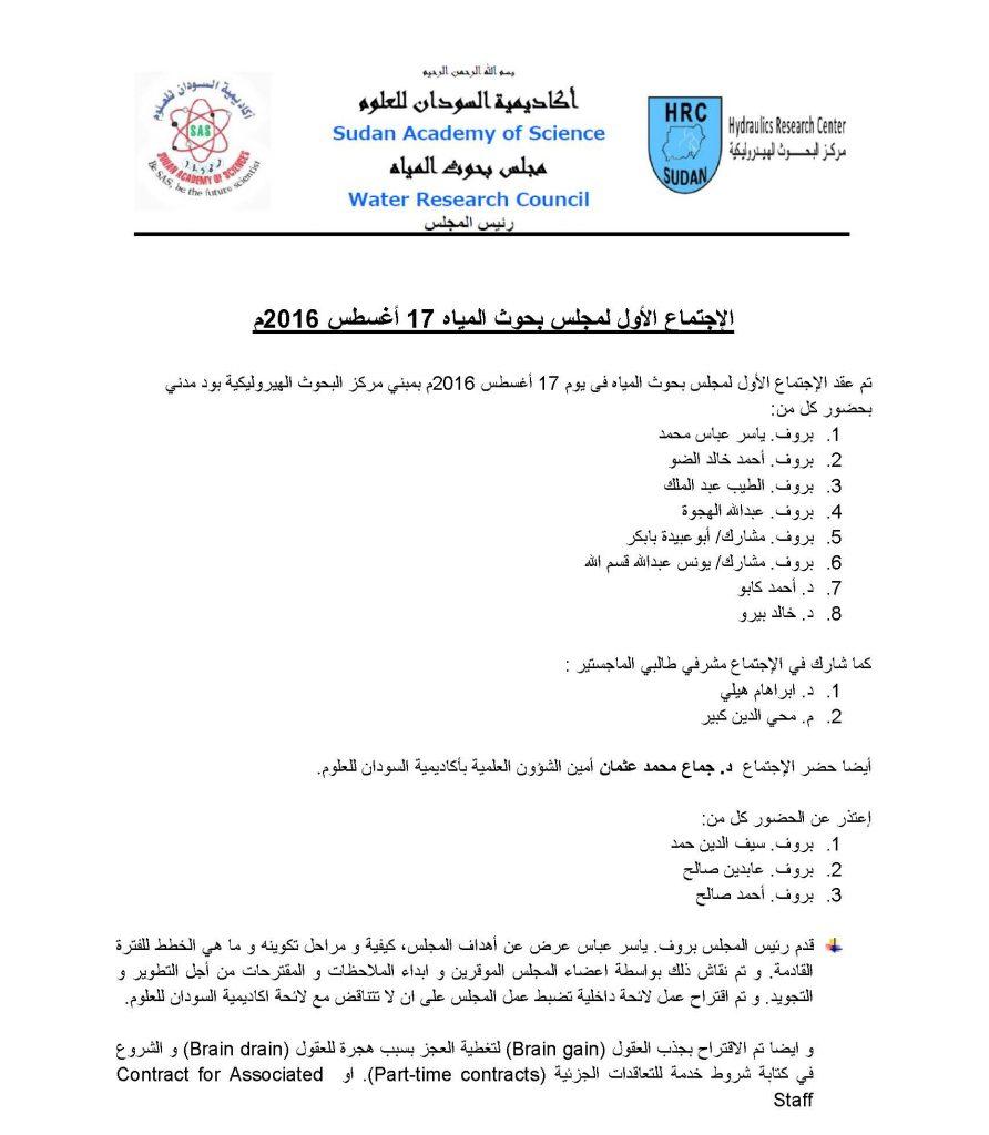 تلخيص الاجتماع الاول لمجلس بحوث المياه_Page_1