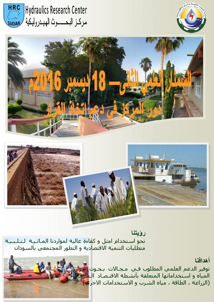 brochure-annual-seminar-2016-yam_page_1