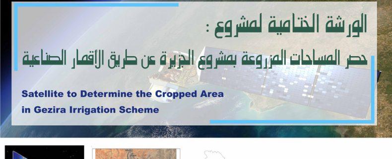 الورشة الختامية لمشروع حصر المساحات المزروعة بمشروع الجزيرة عن طريق الاقمار الصناعية