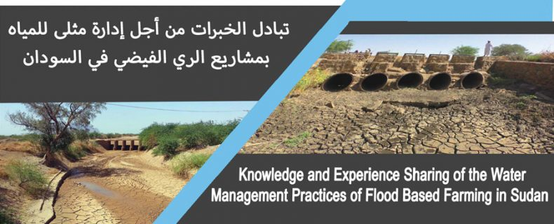 Workshop on :  Knowledge and Experience Sharing of the Water Management Practices of Flood Based Farming in Sudan