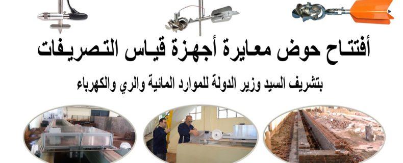أفتتاح حوض معايرة اجهزة قياس التصريفات